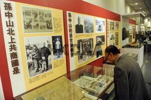 组图:孙中山诞辰150周年展香港开幕