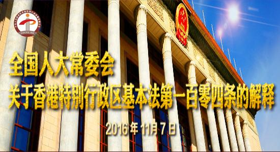 专题:全国人大常委会关于香港基本法第一百零四条的解释
