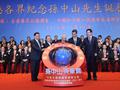 张晓明主礼香港各界纪念孙中山诞辰150周年活动