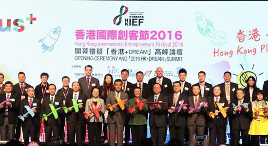 仇鸿出席第二届香港国际创客节开幕礼