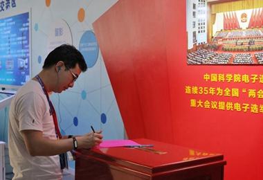 参访团成员在中国科学院留言留念