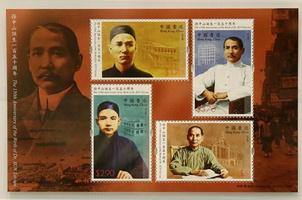 香港邮政发行邮票纪念孙中山诞辰150周年