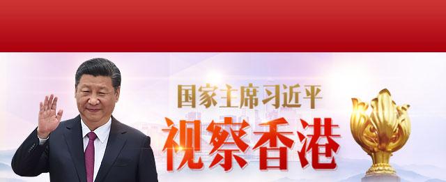 庆祝香港回归祖国20周年